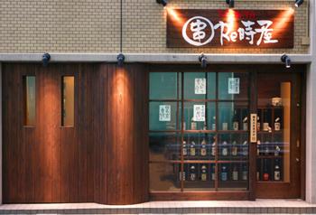 ○串 Re時屋 やきとり居酒屋の内装?外観画像