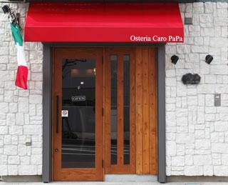 Osteria Caro PaPa イタリア料理の内装?外観画像