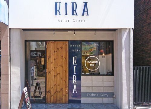 ASIAN CURRY KiRA - SUNSHOW -