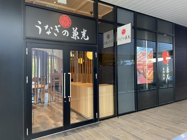 うなぎの兼光 東岡崎 本格炭火手焼きうなぎ専門店の内装?外観画像