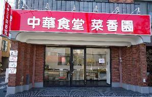 中華料理の内装?外観画像
