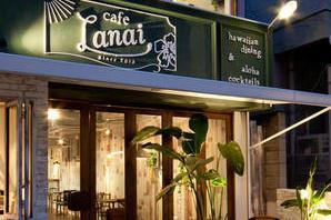 cafe LANAI ハワイアンダイニング?カフェの内装?外観画像