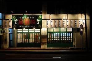 ゴールデンスワロー 中国食堂酒場の内装?外観画像