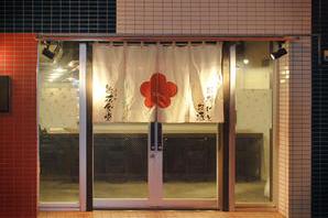 串揚げとお酒 舞花食堂 - SUNSHOW - 串揚げ居酒屋の内装?外観画像