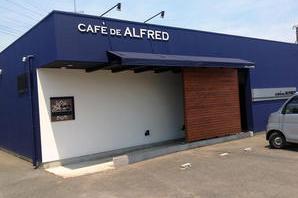 アルフレッド カフェの内装?外観画像