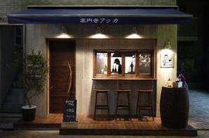 高円寺ワインバル ワインバルの内装?外観画像