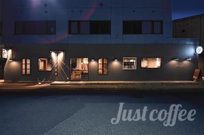 JUSTCOFFEE カフェの内装?外観画像