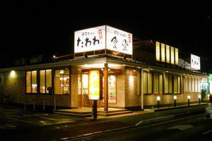 タワワ キノカワ 食堂?レストランの内装?外観画像
