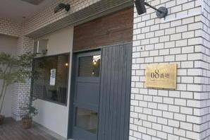 中国料理 08番地 中国料理 レストランの内装?外観画像