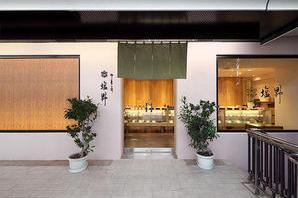 御菓子司 塩野 赤坂ベルゴ店 和菓子屋の内装?外観画像