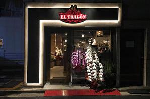 EL TRAGON スペイン料理店の内装?外観画像