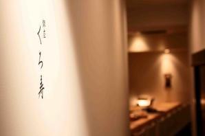銀座 くろ寿 寿司屋の内装?外観画像
