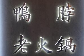 イケブクロ チュウカイザカヤ 中華の内装?外観画像