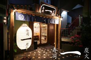 寿司と炭火 一 居酒屋, 寿司屋の内装?外観画像