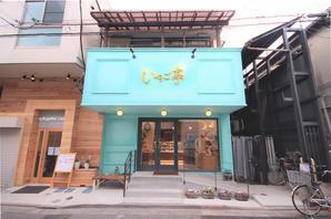 いちご亭 洋菓子店?カフェの内装?外観画像