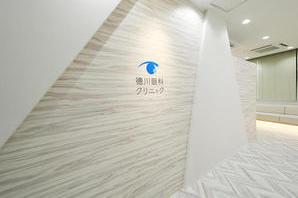 徳川眼科クリニック 眼科クリニックの内装?外観画像