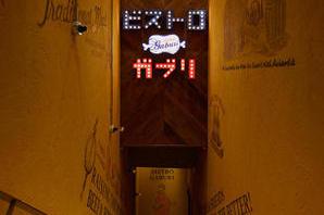 BISTRO & GRILL ビストロガブリ 大門 ビストロ?ステーキ?居酒屋の内装?外観画像