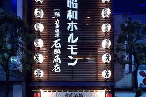 昭和ホルモン?立呑酒場 石田商店 立ち飲み居酒屋の内装?外観画像