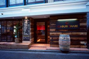 RIBS&TAPAS GABURI SHARE 六本木 スペイン料理?居酒屋の内装?外観画像