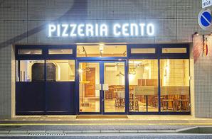 PIZZERIA CENTO イタリアン ピザ パスタの内装?外観画像