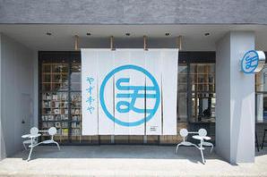 やず本や 書斎ラウンジ併用書籍店の内装?外観画像