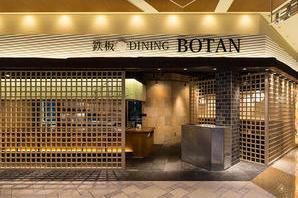 BOTAN-牡丹 鉄板ダイニングの内装?外観画像