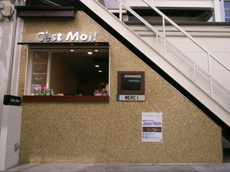 C'est Moi ! Pizza Fritta takeout shopの内装・外観画像