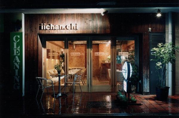 iichanchi ������� ���� �������� ���