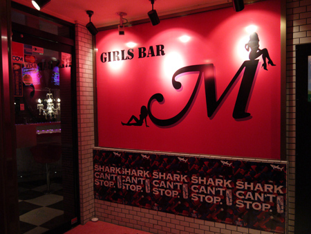 GIRLS BAR M