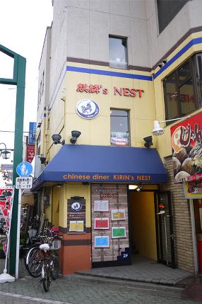 chinese restaurant 麒麟's NEST