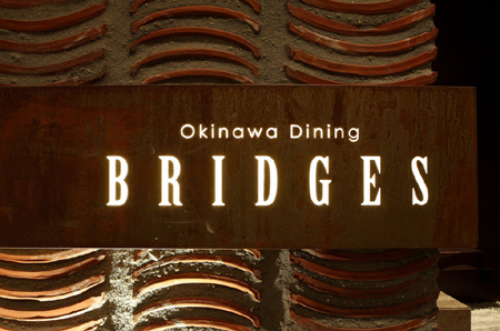 Okinawa Dining bridges 【ブリッジス】