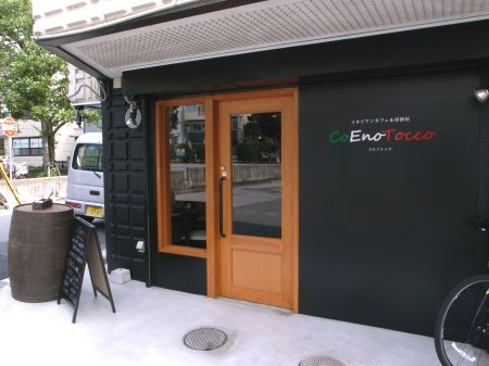 Co Eno Tocco  〜コエノトッコ〜 イタリアンカフェ&居酒屋の内装・外装画像