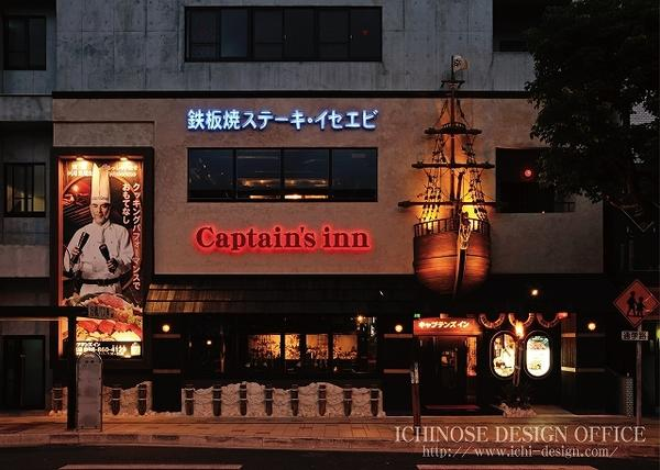 Captain's inn 東町店