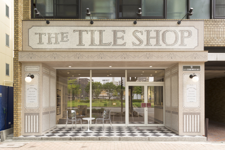 THE TILE SHOP 物販・ショールムの内装・外観画像