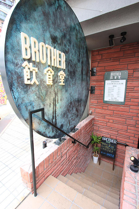 BROTHER飲食堂