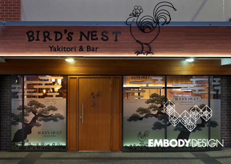 Bird's Nest Restraunt Brisbane -West end-