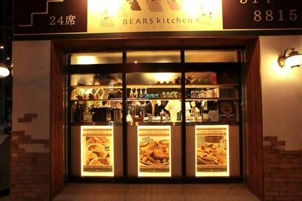 BEARS kitchen 1期