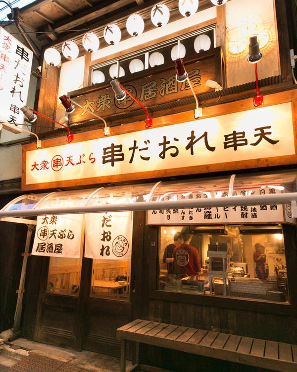 串だおれ 串天 大衆居酒屋 [新橋]の店舗内装・外観情報