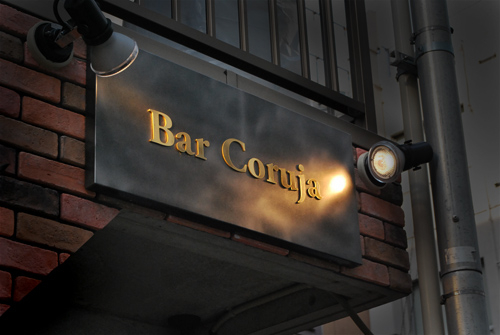 Bar Coruja - SUNSHOW -
