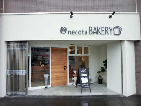 necota BAKERY bakery shopの内装・外観画像