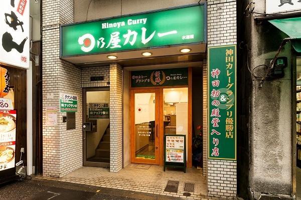 日乃屋カレー水道橋店 カレー屋 [水道橋]の店舗内装・外観情報