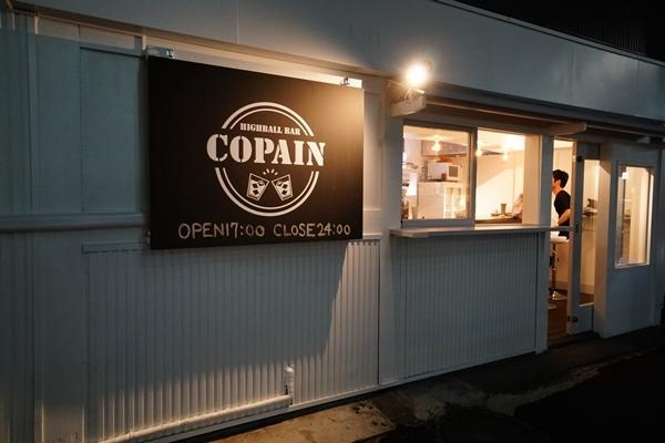 HIGHBALL BAR COPAIN