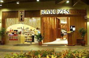 RAKUZEN KITCHEN at Desa Park City 和食の内装・外装画像