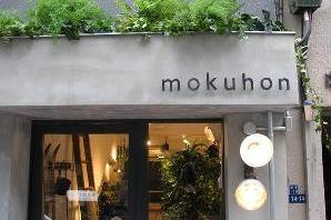 atelier mokuhon green shopの内装・外観画像