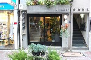 mokuhon. green plants shopの内装・外装画像
