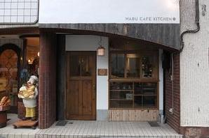 MARUcafe kitchen カフェダイニングの内装・外観画像