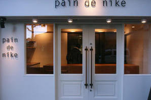 pain de nike bakery shopの内装・外装画像