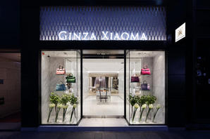 GINZA XIAOMA 家具・雑貨, アパレルの内装・外装画像