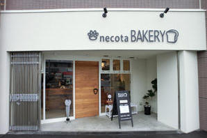 necota BAKERY bakery shopの内装・外装画像
