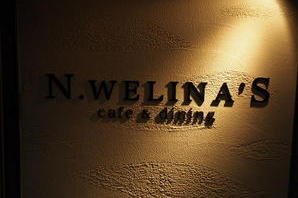 cafe & dining N.WELINA'S Cafe & Diningの内装・外装画像